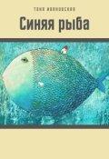 """Обложка книги """"Синяя рыба"""""""