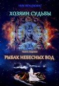 """Обложка книги """"Хозяин судьбы. Рыбак Небесных Вод (nick vengens)"""""""