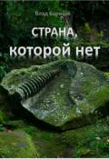 """Обложка книги """"Страна, которой нет"""""""