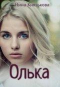 """Обложка книги """"Олька"""""""