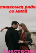 """Обложка книги """"Незнакомец рядом со мной"""""""