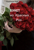 """Обложка книги """"Букет из красных роз"""""""