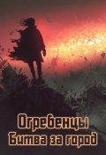"Обложка книги ""Огребенцы: Битва за город."""