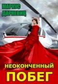 """Обложка книги """"Неоконченный побег"""""""