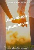 """Обложка книги """"Мой ангел-хранитель"""""""
