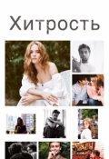 """Обложка книги """"Хитрость """""""