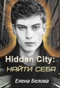 """Обложка книги """"Hidden City: найти себя"""""""