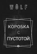 """Обложка книги """"Коробка с пустой"""""""
