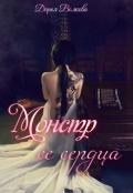 """Обложка книги """"Монстр ее сердца"""""""