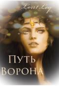 """Обложка книги """"Путь Ворона"""""""