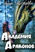 """Обложка книги """"Академия Драконов"""""""