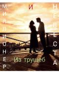 """Обложка книги """"Миллионер и Невеста Из Трущеб """""""