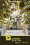 """Обложка книги """"Хроники Эриона. Судьба короля"""""""
