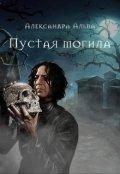 """Обложка книги """"Пустая могила"""""""