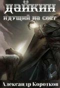 """Обложка книги """"Дайкин. Идущий на свет"""""""