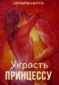"""Обложка книги """"Украсть принцессу"""""""