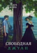 """Обложка книги """"Свободная Джуан"""""""