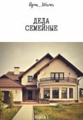 """Обложка книги """"Дела семейные"""""""