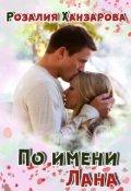 """Обложка книги """"По имени Лана"""""""
