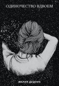 """Book cover """"Одиночество вдвоем"""""""