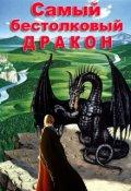 """Обложка книги """"Самый бестолковый дракон"""""""