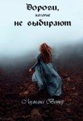 """Обложка книги """"Дороги, которые не выбирают"""""""