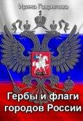 """Обложка книги """"Гербы и флаги городов России"""""""