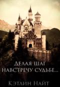 """Обложка книги """"Делая шаг навстречу судьбе """""""