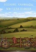 """Обложка книги """"Осенние каникулы мистера Куинна"""""""