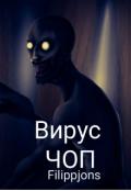 """Обложка книги """"Вирус Чоп"""""""