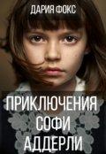 """Обложка книги """"Приключения Софи Аддерли"""""""