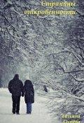"""Обложка книги """"Страницы откровенности"""""""