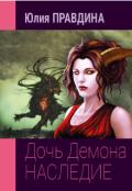"""Обложка книги """"Дочь Демона. Наследие"""""""