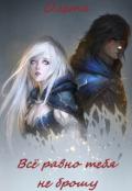 """Обложка книги """"Последний дракон или вернуть мужа и спасти мир"""""""
