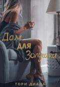 """Обложка книги """"Дом для Золушки"""""""