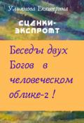 """Book cover """"Сценки-экспромт. Беседы двух Богов в человеческом облике-2 !"""""""