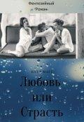 """Обложка книги """"Любовь или Страсть"""""""