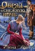 """Обложка книги """"Обряд в снежную ночь"""""""