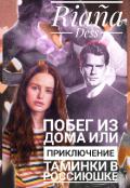 """Обложка книги """"Побег из дома Или приключение Таминки в Россиюшке"""""""