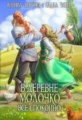 """Обложка книги """"В деревне Молочко все спокойно"""""""