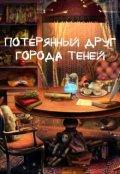 """Обложка книги """"Потерянный друг Города Теней"""""""