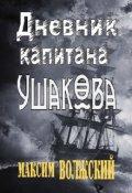 "Book cover ""Дневник капитана Ушакова"""