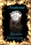 """Обложка книги """"Академия Арслада Монтури. Герцог вампиров."""""""