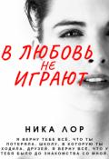 """Обложка книги """"В любовь не играют"""""""