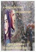 """Обложка книги """"Два дурака и одна любовь"""""""