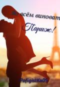"Обложка книги ""Во всём виноват Париж! """