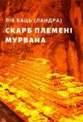 """Обкладинка книги """"Скарб племені Мурвана"""""""