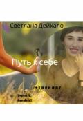 """Обложка книги """"Путь к себе"""""""