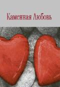 """Book cover """"Каменная Любовь"""""""