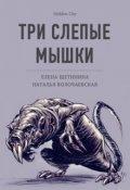 "Book cover ""Три слепые мышки"""